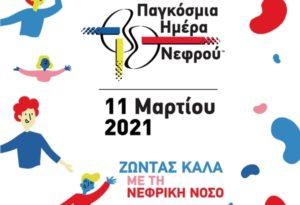 """11 Μαρτίου 2021: Παγκόσμια Ημέρα Νεφρού """"Ζώντας Καλά με τη Νεφρική Νόσο"""""""