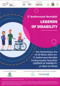 2ο Διαδικτυακό Φεστιβάλ Συνδημιουργίας Παιχνιδιών Legends of Disability