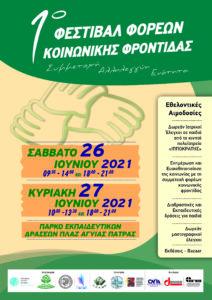 """Δελτίο Τύπου: 1ο Φεστιβάλ Φορέων Κοινωνικής Φροντίδας 26- 27 Ιουνίου 2021 """"Ενότητα- Αλληλεγγύη- Συμμετοχή"""