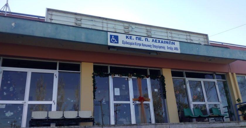 """ΔΕΛΤΙΟ ΤΥΠΟΥ: """"Κατάφωρη αδικία και άνιση μεταχείριση εις βάρος εργαζόμενης με αναπηρία σε δομή που υπάγεται στο Κέντρο Κοινωνικής Πρόνοιας Περιφέρειας Δυτικής Ελλάδας"""""""